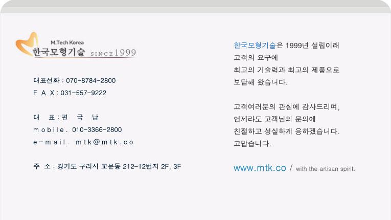 한국모형기술 Contac